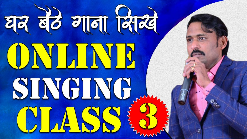 Online Singing Classes Lesson 03 Learn Singing With Shankar Maheshwari 9887411447 1024x576 - घर बैठे गाना सीखे || Online Singing Classes || Lesson 03 || Learn Singing With Shankar Maheshwari - 9887411447