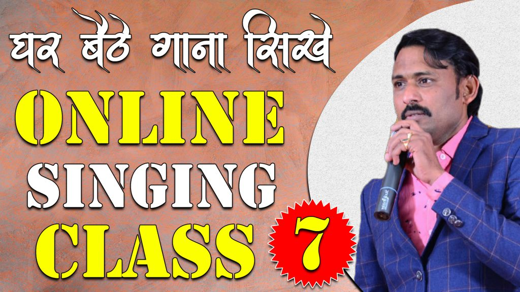 Online Singing Classes Lesson 07 Learn Singing With Shankar Maheshwari 9887411447 1024x576 - घर बैठे गाना सीखे || Online Singing Classes || Lesson 07 || Learn Singing With Shankar Maheshwari - 9887411447